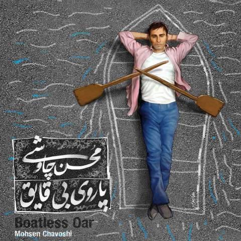 آلبوم بسیار زیبا محسن چاوشی پاروی بی قایق