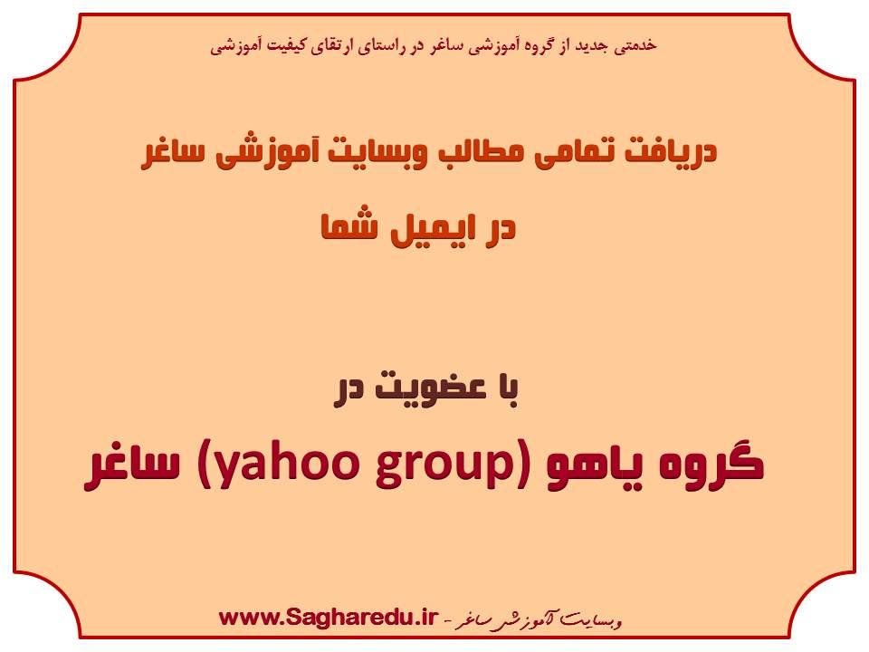 عضویت در یاهو گروپ ساغر