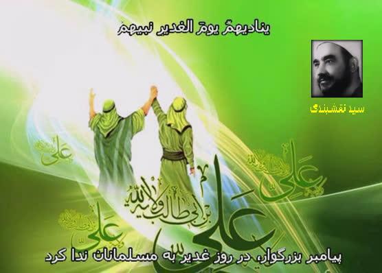 [عکس: naqshbandi_qadir.jpg]