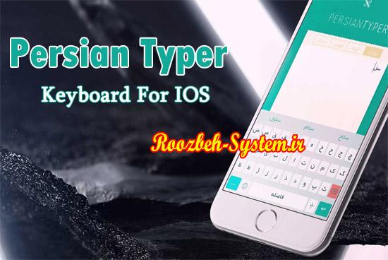 نقد و بررسی کیبورد فارسی Persian Typer برای گوشی آیفون و iOS