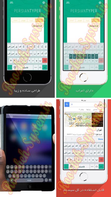 نقد و بررسی کیبورد فارسی Persian Typer برای آیفون و iOS + دانلود