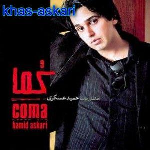 دانلود آلبوم حمید عسکری به نام کما 1
