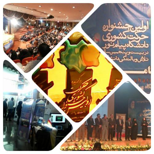 اختتامیه جشنواره حرکت انجمن های دانشگاه پیام نور