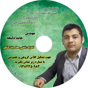 dvd ریاضی
