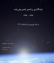 ترندگذاری برنامه ششم پیشرفت جمهوری اسلامی ایران (ویراست اسفندماه ۱۳۹۳)