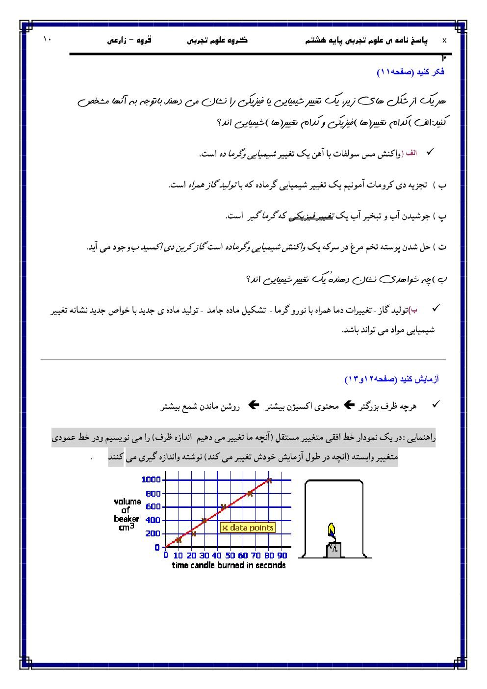علوم تجربی نمونه سوال علوم پایه هفتم فصل اول تا چهارم
