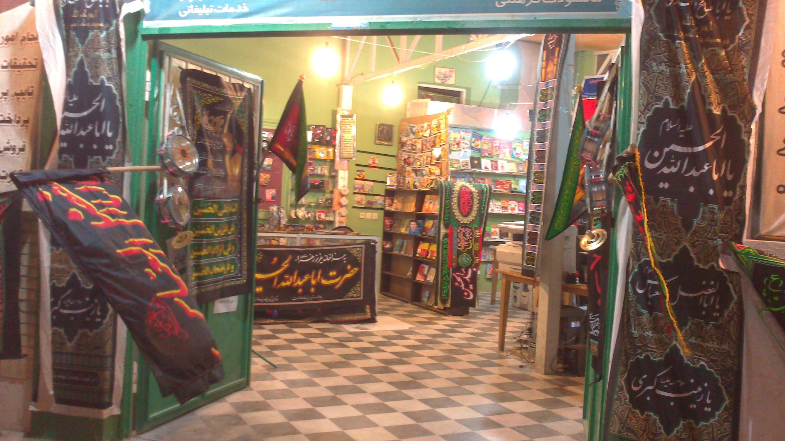 محصولات محرم شیراز
