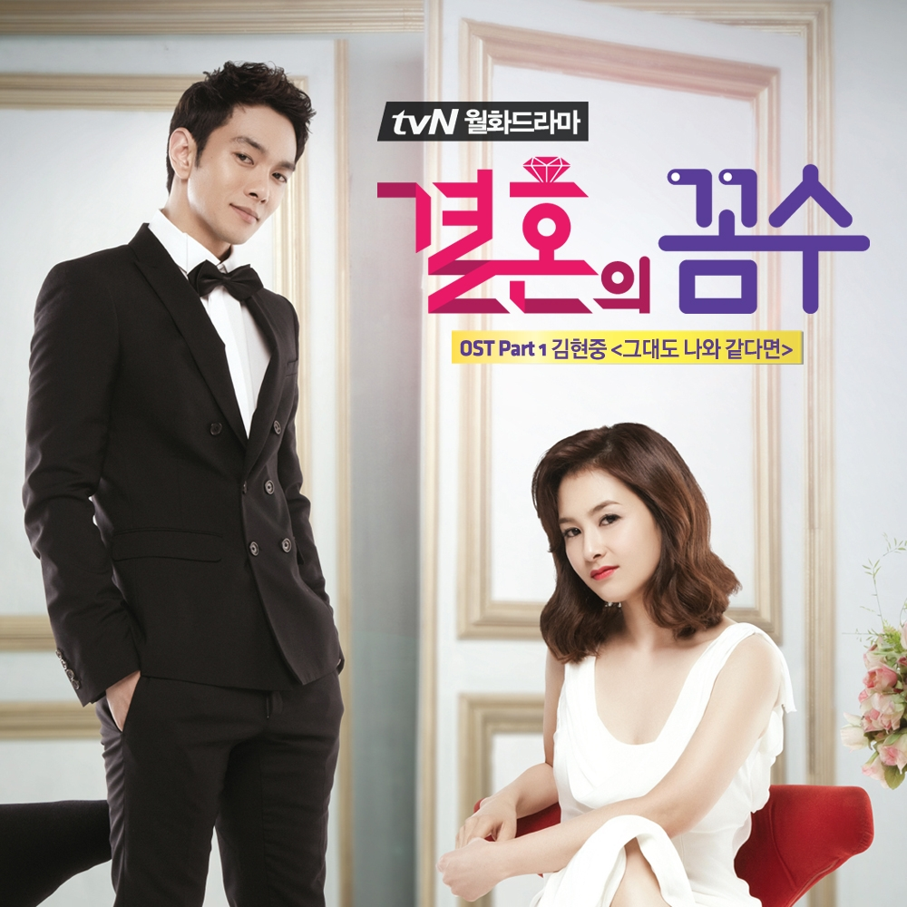 Single_Kim Hyun Joong (SS501) – The Marriage Plot OST Part 1