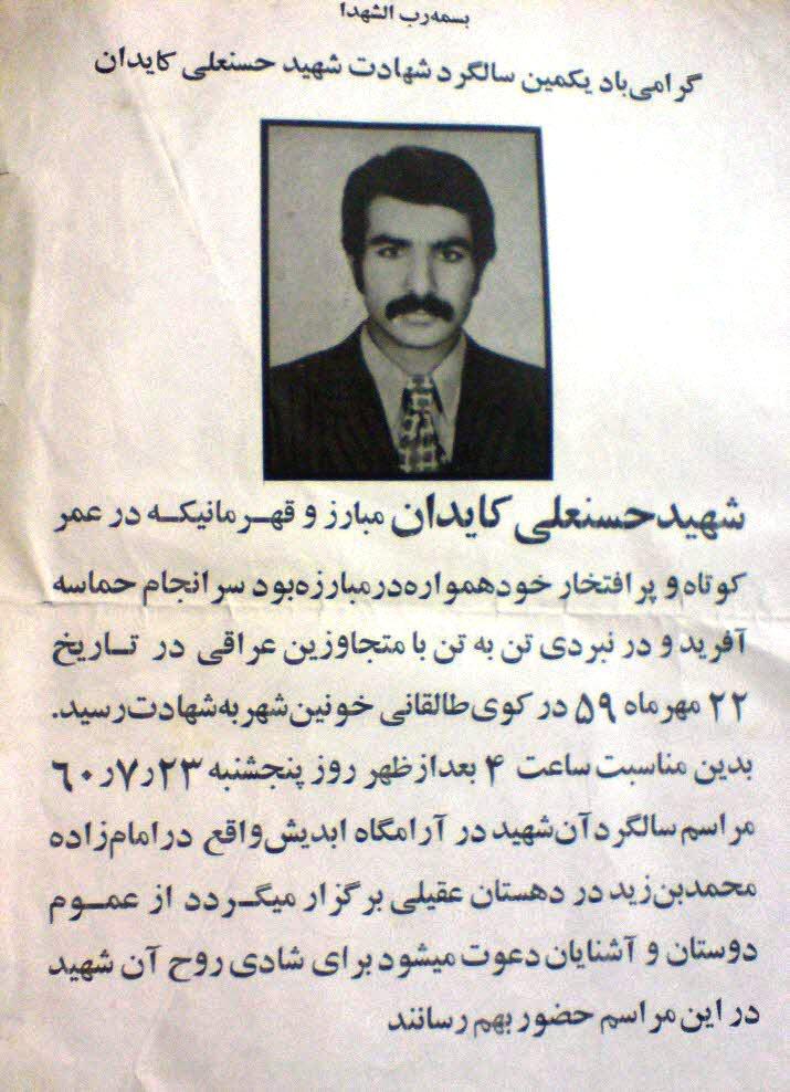 2 اولین معلم شهید کشور در دفاع مقدس شهید حسنعلی کایدانی از شهر ترکالکی ...