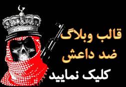 قالب وبلاگ بلاگفا مرگ بر داعش و ضد داعش