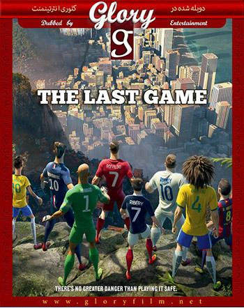 http://s5.picofile.com/file/8146146776/The_Last_Game_cover.jpg