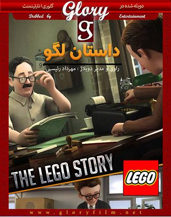 http://s5.picofile.com/file/8146207984/The_Lego_Story_cover_small.jpg
