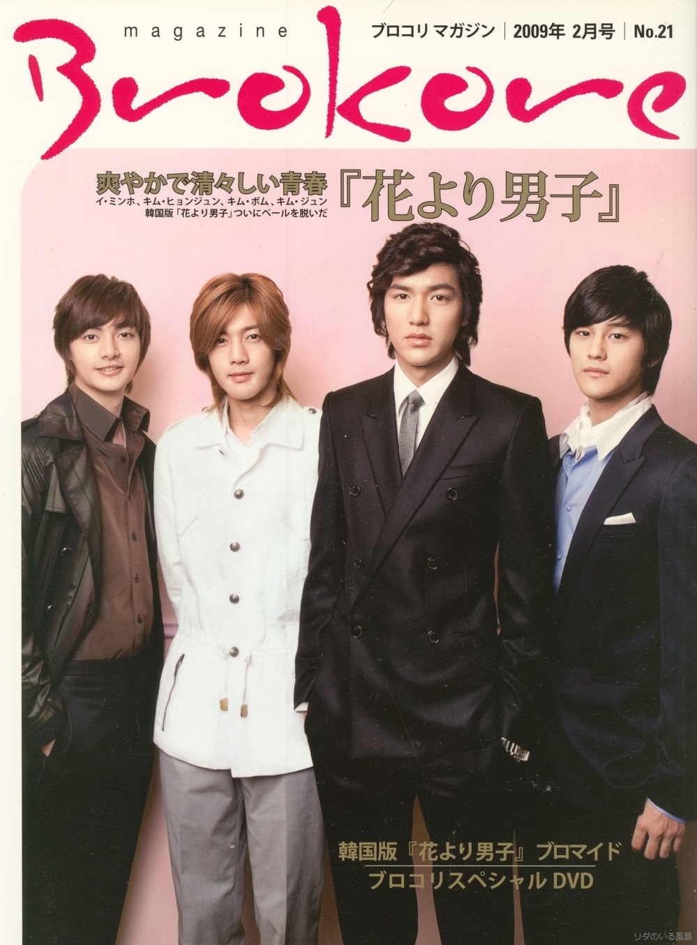 This Is The February Issue - Ziff Senior Appearance No.21 2009 Years Brokore Magazine