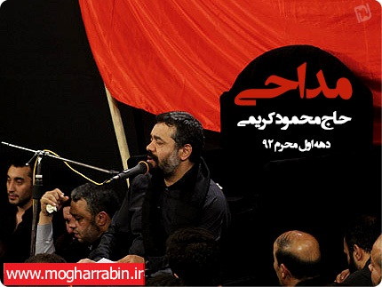 دانلود مداحی های محرم 92 حاج محمود کریمی با بهترین کیفیت
