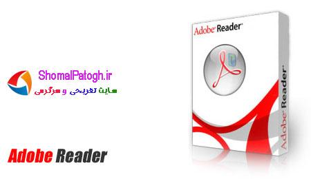 دانلود نرم افزار پی دی اف خوان  Adobe Reader 10
