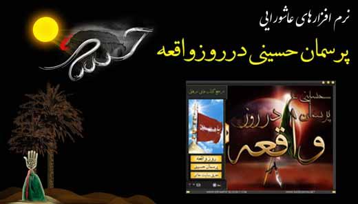 نرم افزارپرسمان حسینی درروز واقعه