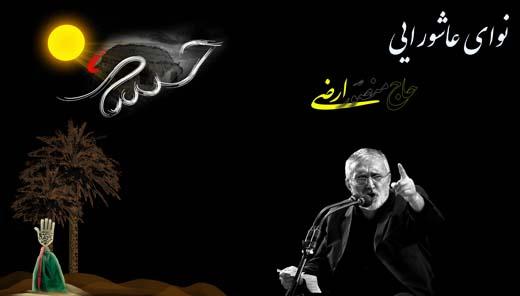 حاج منصورارضی
