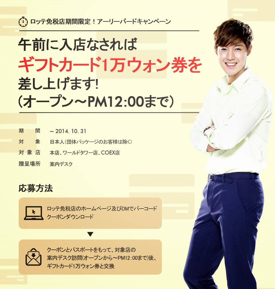 [Photo] Kim Hyun Joong - Lotte Duty Free Japan Update [14.10.17]