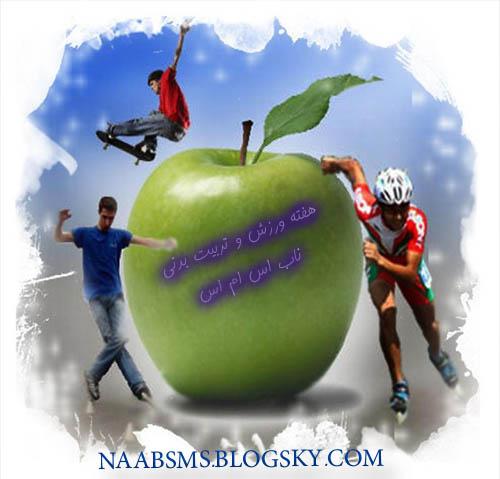تبریک روز معلم تربیت بدنی