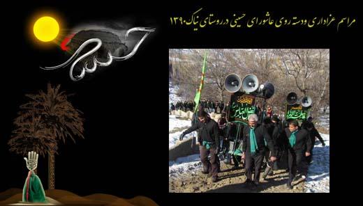 مراسم عزاداری ودسته روی عاشورای حسینی درروستای نیاک1390