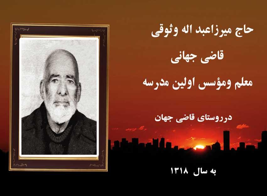 خانواده مرحوم حجت الاسلام حاج میرزاعبداله وثوقی قاضی جهانی  بنیانگذار اولین مدرسه نوین در قاضی جهان