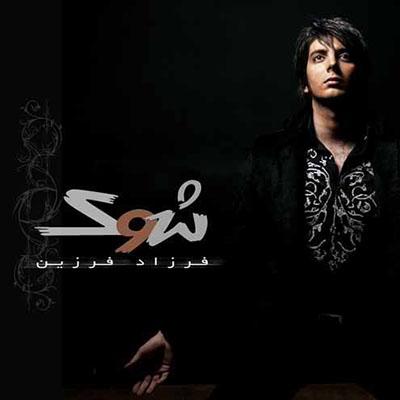 کد اهنگ پیشواز های ایرانسل البوم شوک فرزاد فرزین