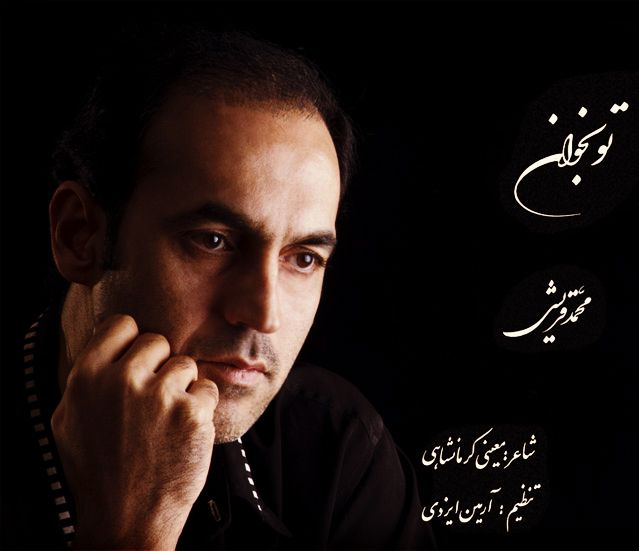 Mohamad Ghoreyshi To Bekhan دانلود آهنگ جدید محمد قريشي به نام تو بخوان