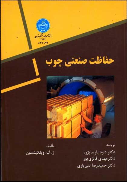کتاب آموزش حفاظت صنعتی چوب