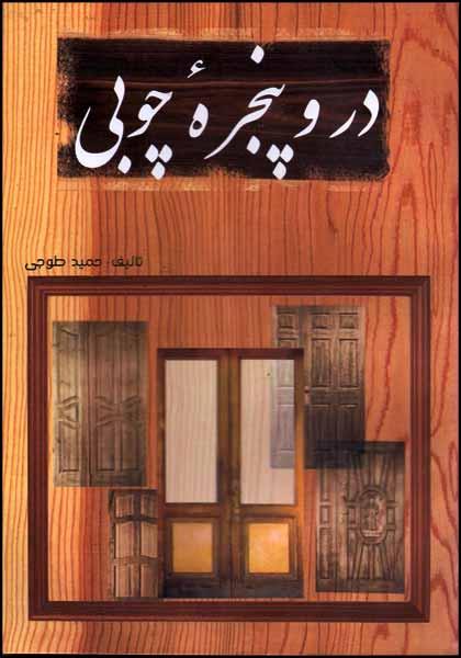 آموزش ساخت درب و پنجره چوبی