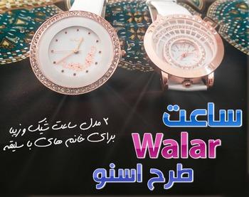 مدلهای جدید خرید ساعت مچی زنانه دخترانه پاییز 1393