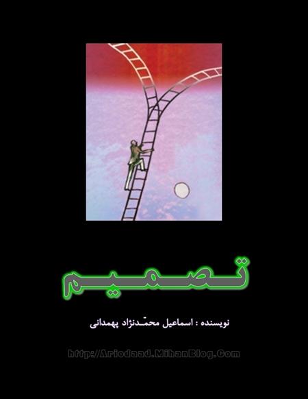 دانلود رایگان کتاب الکترونیکی فارسی تصمیم از اسماعیل محمدنژاد + داستان کوتاه