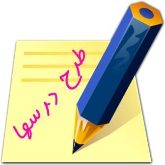 روش و مراحل نگارش و تنظیم طرح درس روزانه