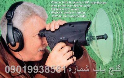 دوربین طلایاب