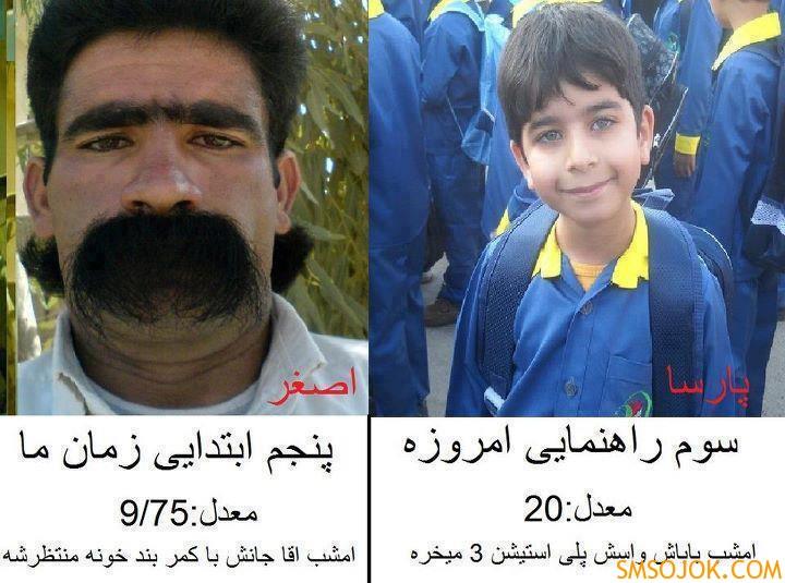 عکسهای خنده دار سیاسی ایران