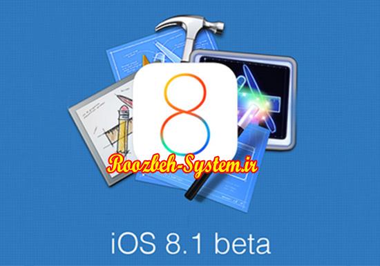اپل: نسخه جدید iOS 8.1 فردا عرضه میشود و قابل دانلود می باشد