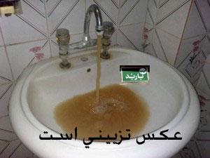 آب گل آلود