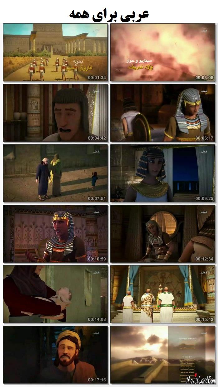 سریال کارتونی حضرت موسی
