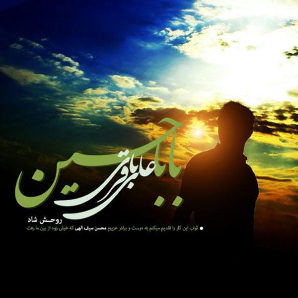 دانلود آهنگ جدید و زیبای علی باقری با نام بابا حسین ... (ویژه محرم)