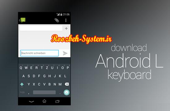 آموزش نصب کیبورد اندروید 5 روی گوشی شما + دانلود Android L Keyboard