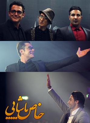 گزارش تصویری مفصل از کنسرت مرتضی پاشایی در تهران