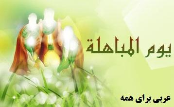 دانلود فیلم عربی با زیرنویس فارسی دانلود فیلم مباهله با مسیحیان نجران