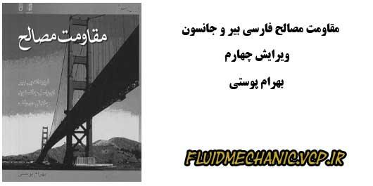 مقاومت-مصالح-فارسی-بیر-و-جانسون-بهرام-پوستی