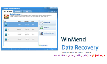 WinMend.Data.Recovery.Cover بازیابی فایل های حذف شده با WinMend Data Recovery 1.4.9.0