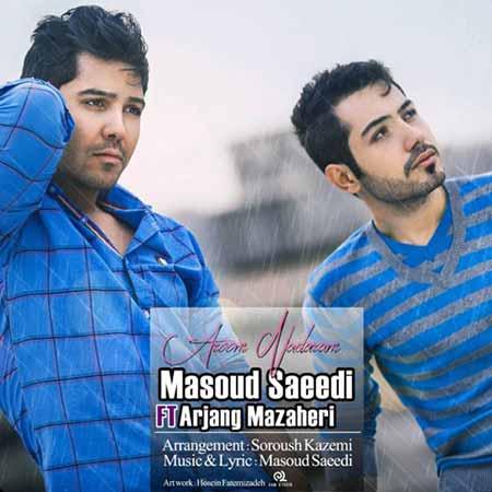 دانلود آهنگ جدید مسعود سعیدی و ارژنگ مظاهری به نام آروم ندارم
