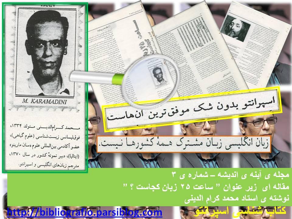 مجله آینه اندشه - محمد کرام الدینی - اسپرانتو