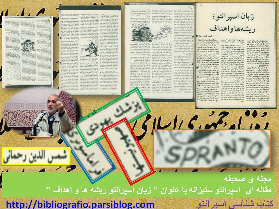 مجله ی صحیفه - اسپرانتو