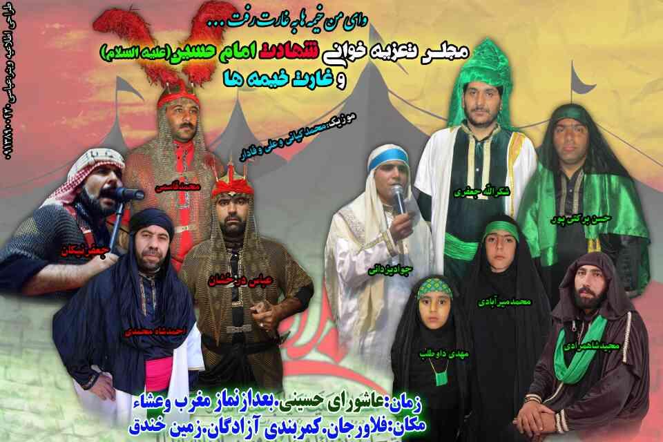 تعزیه شهادت امام و غارت خیمه ها در فلاورجان