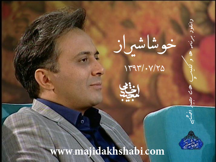 دانلود برنامه ها:خوشا شیراز (مهر 93)
