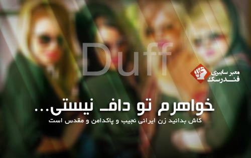 خواهرم تو داف (Duff) نیستی ...