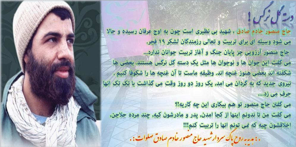 سردار شهید حاج منصور خادم صادق